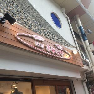 テレビに出てた 麦工房きむらや立花店@尼崎市 立花商店街