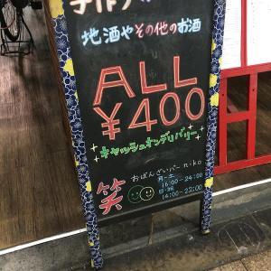 粋なおつまみとお酒 笑(niko)ニコ@大阪天満宮駅・南森町駅