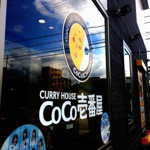 カレー久しぶりやわ CoCo壱番屋 尼崎大庄西町店@阪神武庫川駅から徒歩10分