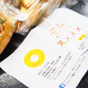 美味しい京丹後味のドーナツ屋「まめドーナツさん」