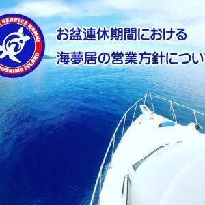 お盆連休期間の海夢居の営業方針について
