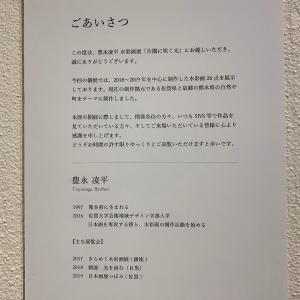 【豊永凌平さん水彩画展☆】