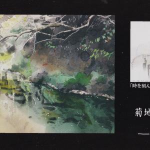 菊地和弘水彩画展☆くどうさとし水彩画展