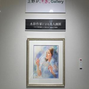 「水彩作家による美人画展」始まりました☆