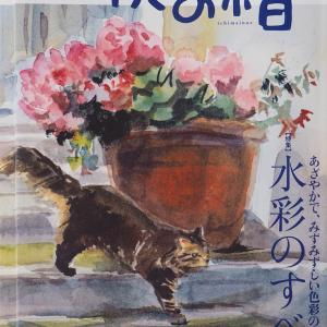「一枚の繪」2月号☆に掲載されます(*≧∀≦*)