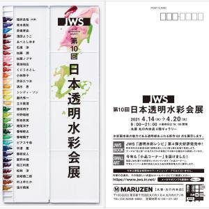 【JWS展 作品画像掲載☆】
