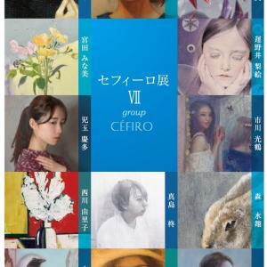 小田急百貨店☆セフィーロ展に参加します♪