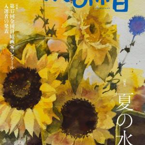 「一枚の繪」8・9月号に掲載されます☆