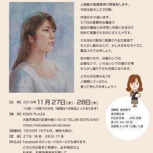 【大阪で人物画講座を開催致します!!】