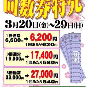 ◆福の湯 春の回数券特売