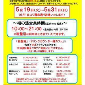 ◆福の湯 営業時間のお知らせ