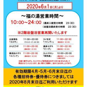 ◆福の湯 6月1日からの営業時間