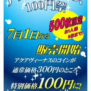 ◆福の湯 アクアヴィーナス100円祭