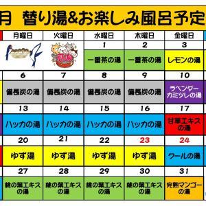 ◆福の湯 7月の替わり湯
