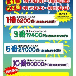 ◆福の湯 夏の回数券特売