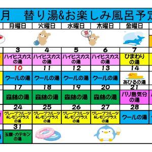 ◆福の湯 8月の替わり湯