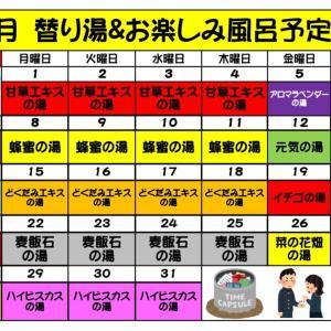 ◆福の湯 3月の替わり湯