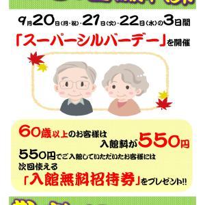 ◆福の湯 敬老の日 特別イベント