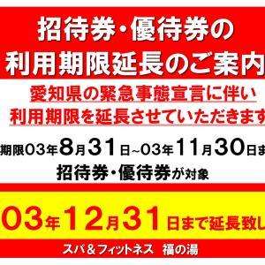 ◆福の湯 招待券・優待券の利用期限延長