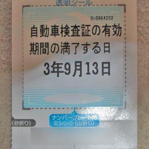 車検シール(検査標章)、ややこしや の巻