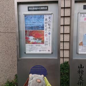 《東山魁夷の青と奥田元宋の赤》展~忘年会~小金井公園