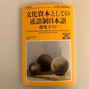 ■ 雑誌iichiko 2020冬号 に対談掲載/ 建築と人間と植物 conversation on iichiko magazine about architecture, human and plants