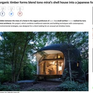 ■Shell House デザインサイトdesignboomでご紹介。 /  Shell House article on international design website  'designboom'