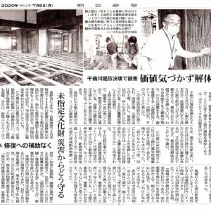 ■2020 長野市穂保(ほやす)区 土蔵修復ワークショップ/ Traditional earth warehouse restoration workshop Nagano, Japan