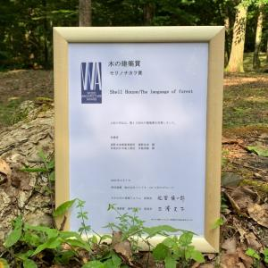 ■木の建築賞 木製フレームの賞状  / Wood Architecture Award Japan Wood frame certificate