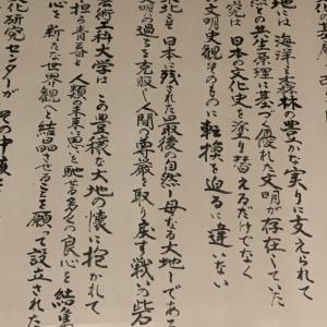 ■東北文化研究センター 東北から未来の文化を / Toward new culture from TOHOKU : Last nature and mother earth in Japan