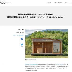 ■カラマツコンテナ AXISウェブ版でご紹介。 / The article of Red Container on Japanese leading design magazine AXIS web.