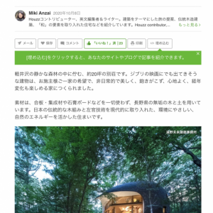 ■Shell House 建築サイトHouzzでご紹介いただきました。 /Shell House article on architectural website Houzz