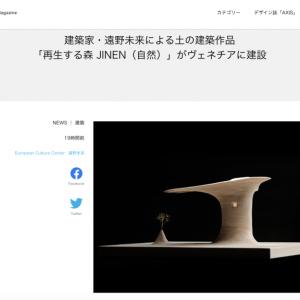 ■ JINEN Project on AXIS web magazine  / AXISウェブマガジンで ご紹介いただきました。