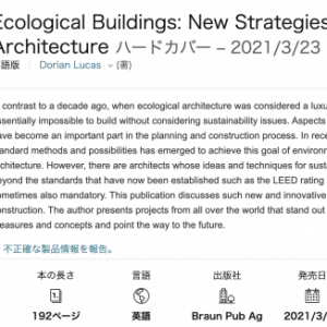 ■Shell House 海外書籍 Ecological Buildings ご掲載 / Shell House published on 'Ecological Buildings' Book