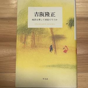 ■木造住宅の現代性、自然と美しさ 建築家・吉坂隆正のことば / architect Takamasa Yoshizaka's new book