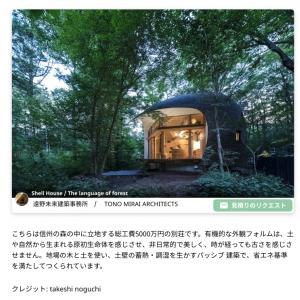 建築サイトHomifyでShell house/もりのいえ をご紹介いただきました。