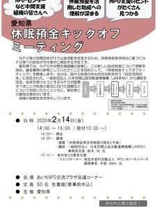 2/14愛知県「休眠預金キックオフミーティング」があります