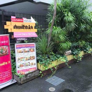 クルン・サイアム大井町店