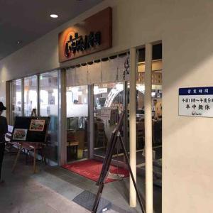 秋田旅行記② いちばん寿司