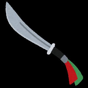陳式太極拳 青龍刀の型