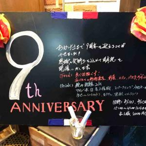 ワイン食堂 がっと@渋谷神泉