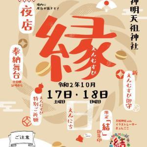 下神明天祖神社さんで縁日やります!