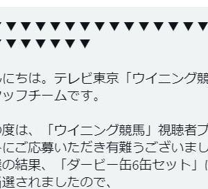 宝塚記念・TVh賞・天保山Sなどの感想の巻