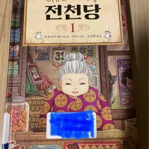 韓国の小学生にも人気「銭天堂」