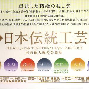 展覧会情報)第66回 日本伝統工芸展