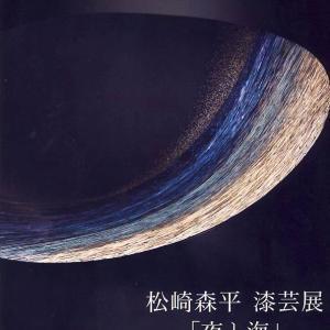 展覧会情報)松崎森平 漆芸展 「夜と海」