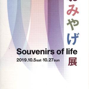 展覧会情報)おみやげ展 Souvenirs of life
