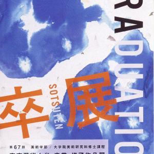 展覧会情報)第67回 東京藝術大学 卒業・修了作品展