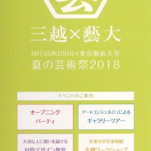 展覧会情報)三越×藝大 夏の芸術祭2018