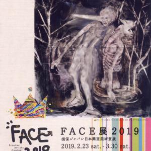 展覧会情報)FACE展2019